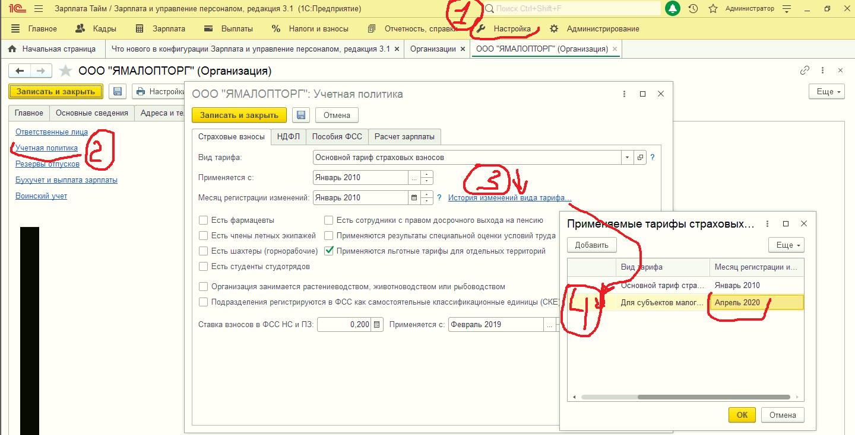 C:\Users\Revizor\Pictures\тариф страховых взносов.png